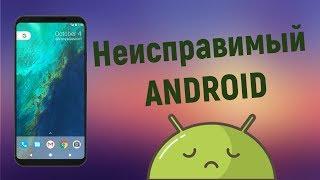 Android в 2018 - 5 серьезных недочетов!