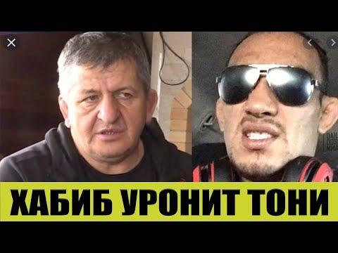 Абдулманап НУРМАГОМЕДОВ про Тони ФЕРГЮСОНА