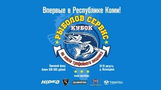 Кубок «Рыболов Сервиса» по ловле трофейного хищника 2019