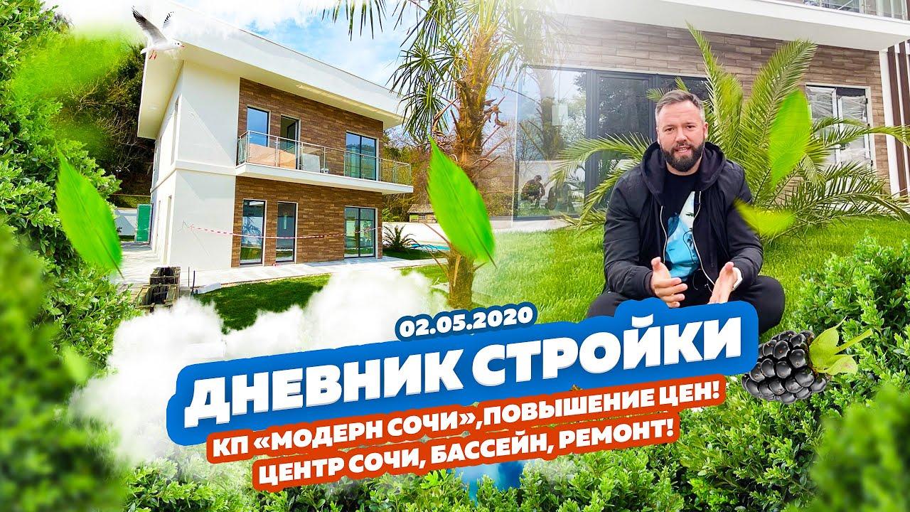 КП «Модерн» Сочи. Район КСМ, до центра 15 минут, бассейн, ремонт, мебель! 4 дома, 2 этажа, 180м2 😎