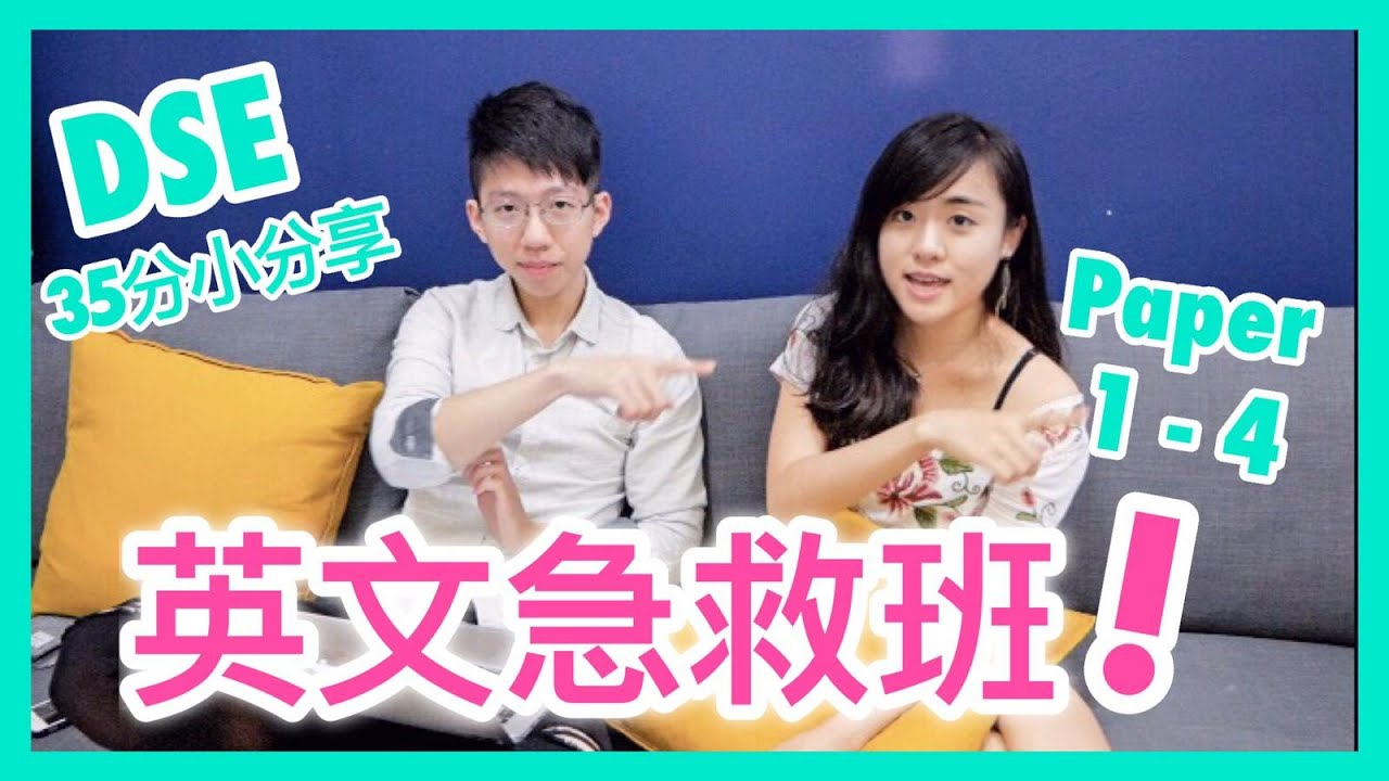 【DSE35分小分享】英文科急救班!(Paper1/2/3/4)|CherryVDO - YouTube