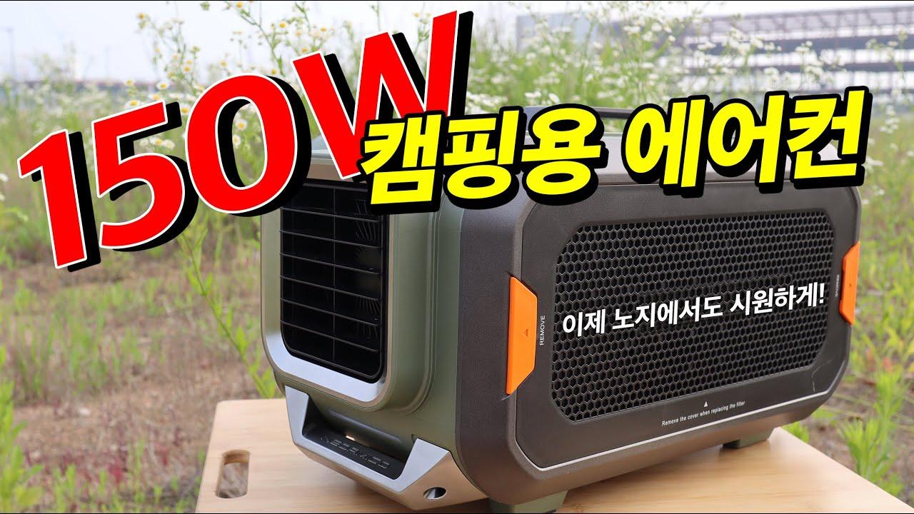 150W 캠핑용 에어컨ㅣ이젠 파워뱅크 하나로 시원하게 즐기자!(feat 미친에어컨) #네오아미코 #대우컴프레셔