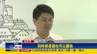 小坪數+近捷運 溫馨小宅 小家庭首選-民視新聞 Video