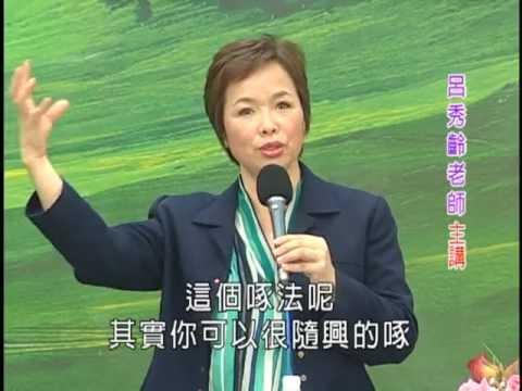 ♪清涼音 呂秀齡老師.經絡美容與芳香照護-做個健康美人 - YouTube