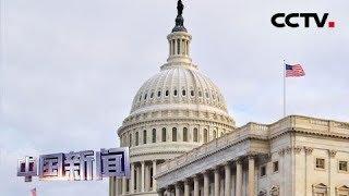 [中国新闻] 美众议院通过涉台法案 中方提出严正交涉 | CCTV中文国际