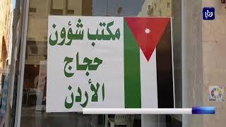 بعثة الحج الأردنية تخصص لجاناً لرصد الملاحظات والشكاوى - (4-8-2019)