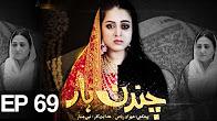 Chandan Haar - Episode 69 Full HD - ATV