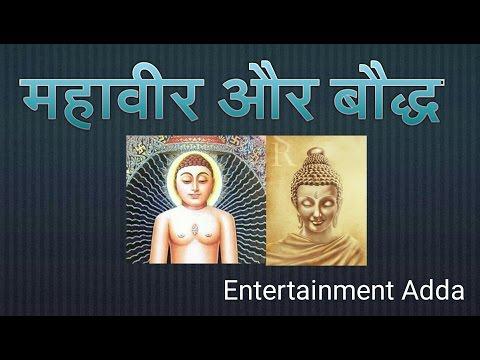 Mahavir aur Gautam Budh (HINDI)