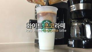 [커피] 홈카페ㅣ화이트 초코라떼ㅣ플랜잇 커피머신ㅣ일리커…