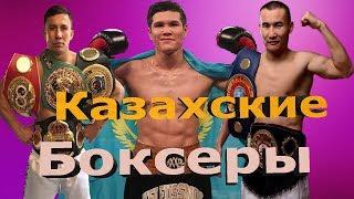 Боксеры Казахстана топ 5