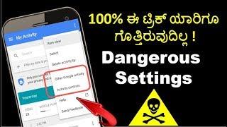 Dangerous Android Secret Settings 2018  Secret Settings Kannada 2018  Technical Jagattu
