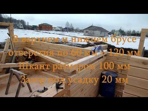 Самостоятельное строительство дома из бруса. Монтаж стен на шканты