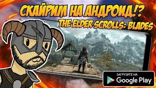 МОБИЛЬНЫЙ СКАЙРИМ!? The Elder Scrolls: Blades на андроид // дата выхода и ссылки