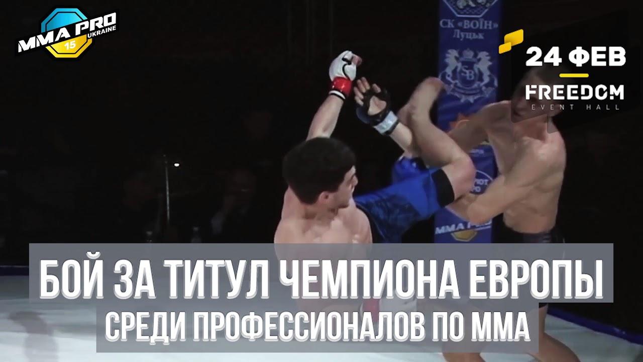 Международный Турнир MMA Pro Ukraine 15