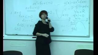 Лекция «Квадратный трёхчлен»