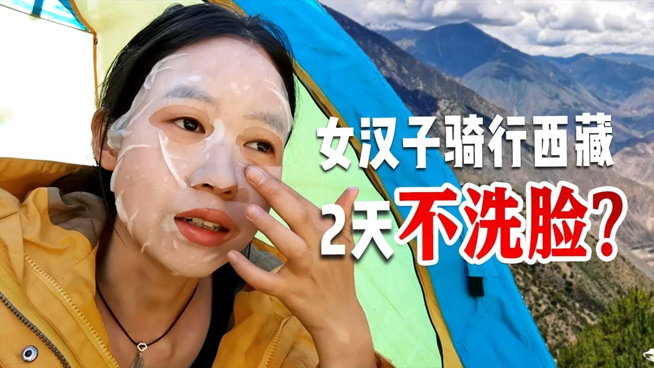 女汉子骑行西藏,整整2天没洗脸了!赶紧到河边搭帐篷洗头洗脸,感觉自己活过来了  | 女骑士Jane