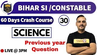 Class 30|| Bihar SI Constable  || 60 Days Crash Course|| Science || by  Vikrant  Chaudhary