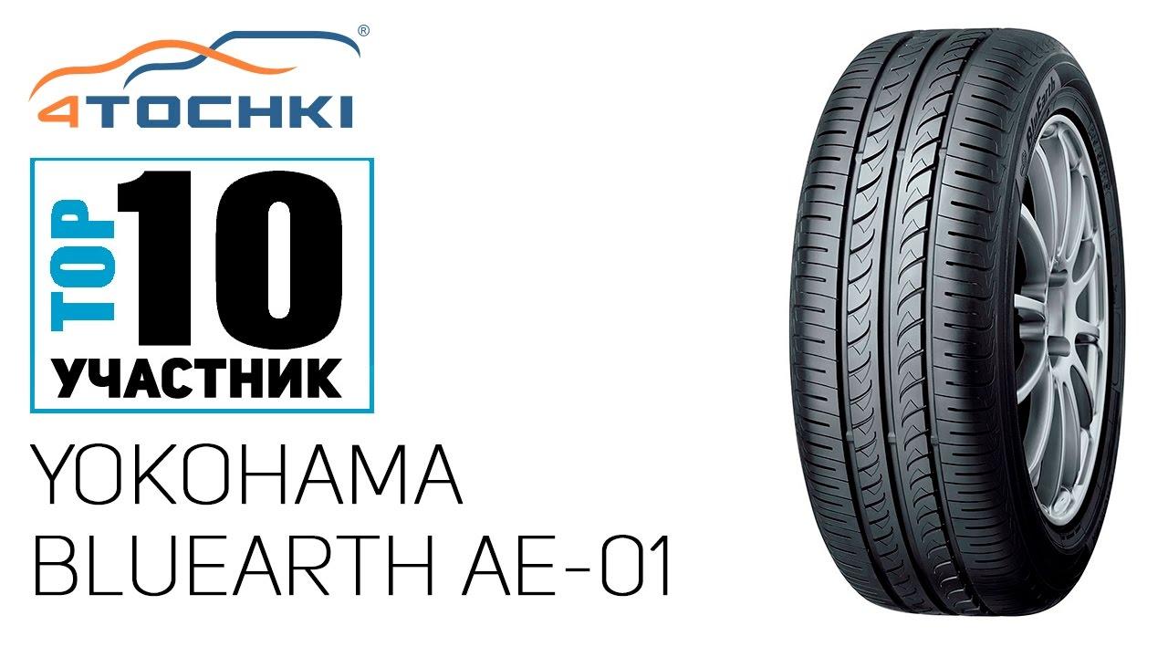 Летняя шина Yokohama BluEarth AE-01 на 4 точки. Шины и диски 4точки - Wheels & Tyres