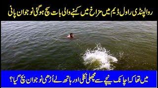 Rawalpindi Rawal Dam View Boy in Water caught on camera review details