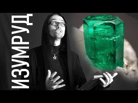 Изумруд - Магия камня