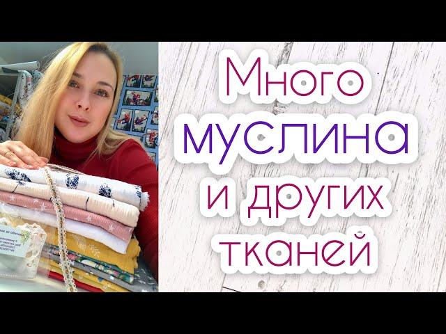 Новые ткани: муслин, хлопок и другие ткани |TIM_hm|
