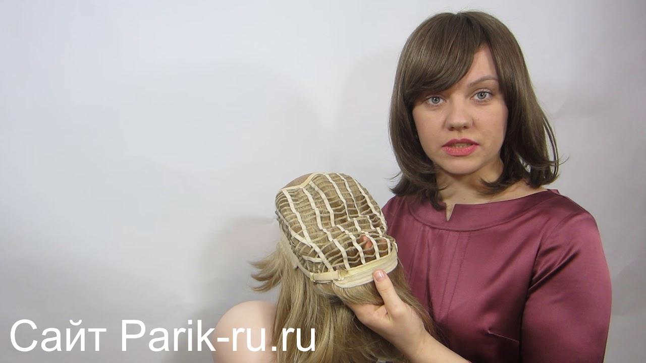 Интернет магазин и салон немецких париков из натуральных волос купить дешево в москве!