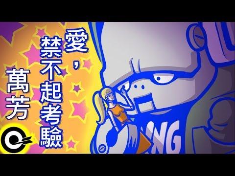 萬芳-愛,禁不起考驗 (官方完整版Comix)(HD)