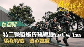 《國防線上-特二營戰術任務訓練Let's Go》走過了美麗的國土,也代表守護家園的決心