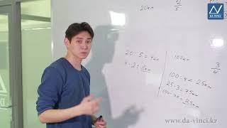 4 класс, 23 урок, Нахождение части числа