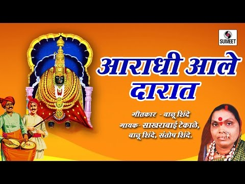 Aradhi Aale Daarat - Devi Bhaktigeet - Video Jukebox - Sumeet Music