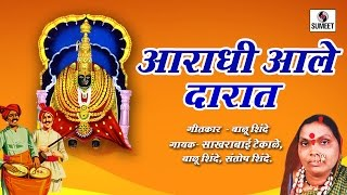 Aradhi Aale Daarat - Devi Bhaktigeet - Video Jukebox - Sumeet Music