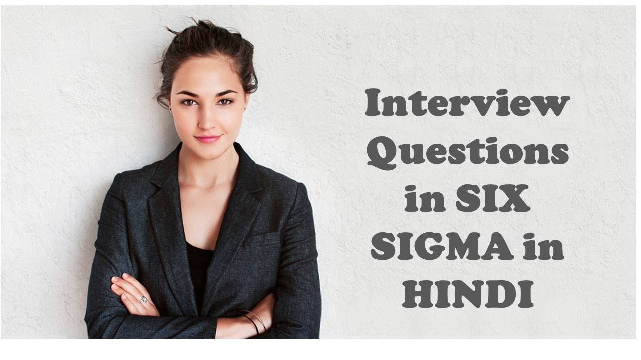 interview questions in six sigma in hindi interview questions in six sigma in hindi