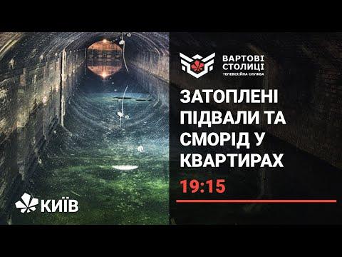 Телеканал Київ: Комунальне лихо: місцеві Оболонського проспекту потопають в нечистотах