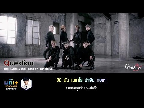 [Karaoke-Thaisub] TheUnit(KBS) - Question by ipraewaBFTH