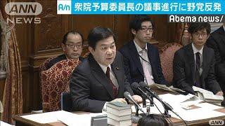 衆院予算委員長の議事進行に枝野氏「与党寄り」(20/01/28)