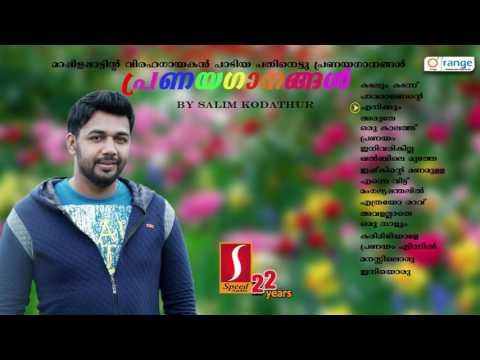 Saleem kodathur  Pranayaganangal | mappila love songs | super hit mappila songs