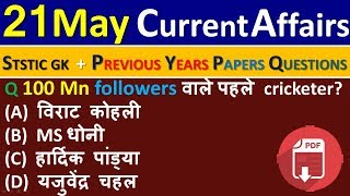 21 MAY 2019 current affairs exam next  current 21 MAY 2019|NEXT EXAM GK for next exam current affair