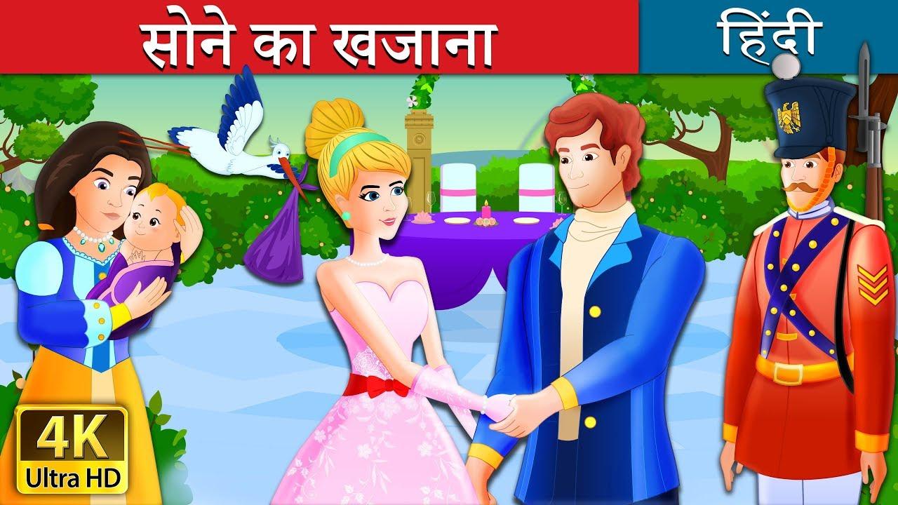 Download सोने का खजाना   The Golden Treasure I बच्चों की हिंदी कहानियाँ   Hindi Fairy Tales