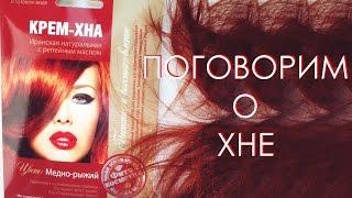 ♡Окрашивание Крем-хной♡ и уход за волосами♡