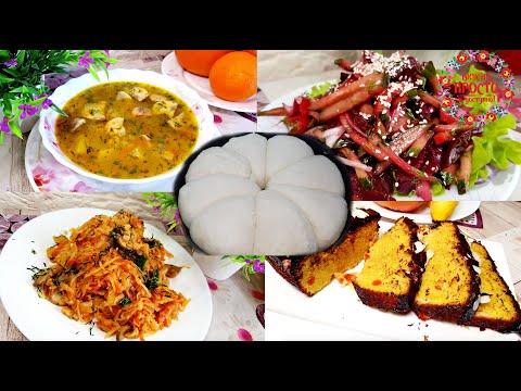Что мы едим в ПОСТ! 5 Лучших ПОСТНЫХ БЛЮД на каждый день!