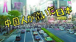 日本の工事現場を視察して驚愕した中国人。 東京都内では2020年の東...