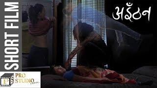 AiThan - New nepali horror short film - movie