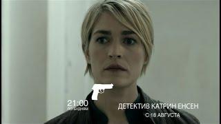 Детeктив  Катрин Енсен - с 18 августа в 21.00