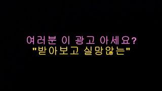 '받아보고 실망않는' 광고 패러디 ... '받아보고 환…