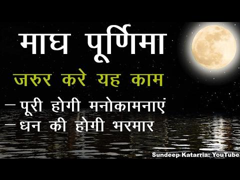 माघ पूर्णिमा का महत्व और लाभ के लिए जरूर करे यह काम    Maagha Purnima