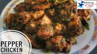 Simple Pepper Chicken Dry Recipe In Telugu
