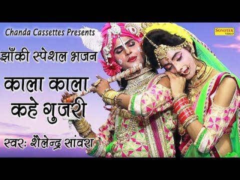 झाँकी-स्पेशल-भजन-:-काला-काला-कहे-गुजरी-:-sailendra-sawra-|-biggest-hit-radha-krishna-bhajan-2019