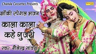 झाँकी स्पेशल भजन काला काला कहे गुजरी Sailendra Sawra Biggest Hit Radha Krishna Bhajan 2019