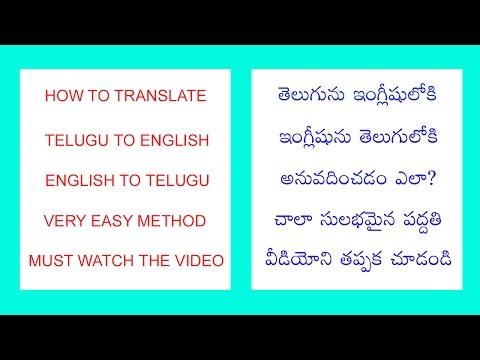 Translate Telugu To English And English To Telugu