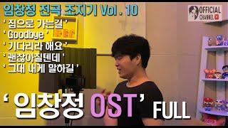 [김대산] 임창정 OST 조지기 | 이어폰 필수 | C…